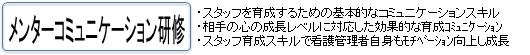 メンターコミュニケーション研修