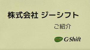 GShiftご紹介