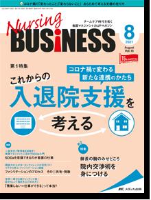ナーシングビジネス2021年8月号