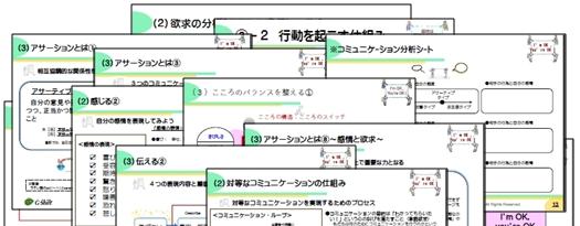 アサーション研修研修資料例